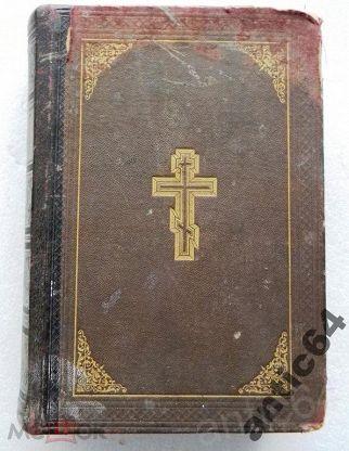 Библия 1913 года цена митридат евпатор википедия