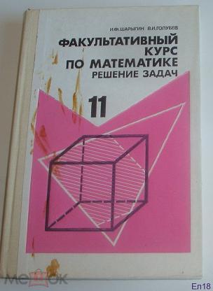 Шарыгин факультативный курс по математике решение задач решение задачи за 3 летних месяца