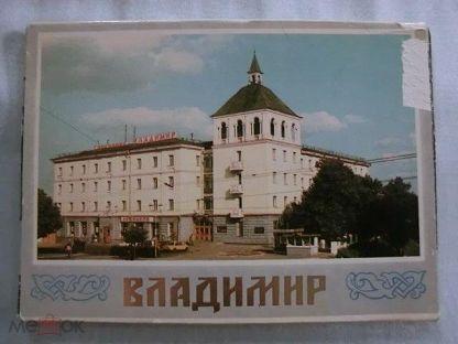 Открытки оптом г.владимир