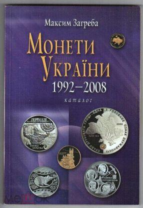 Монеты украины каталог загреба 1 доллар золотой цена
