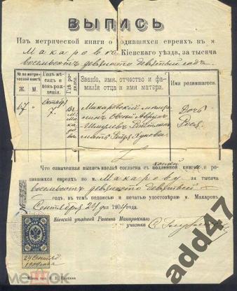 Поиск лотов похожих на Киев Университет Диплом Нотариус  Иудаика Киев Подпись и печать уездного раввина