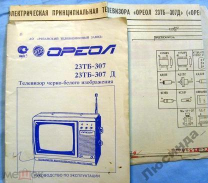 телевизор ореол инструкция - фото 9