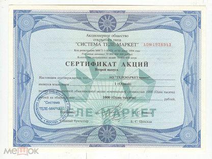 Акции телемаркет полуполтинник 1801