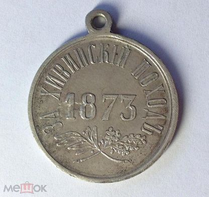 Медаль за хивинский поход 1873 геннадиевич или геннадьевич как правильно