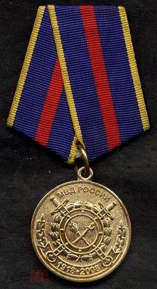 Где купить медаль 90 лет уголовному розыску где можно купить цветы в уфе ночью