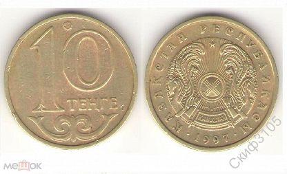 10 тенге 1997 казахстан надписи на гурте царских монет
