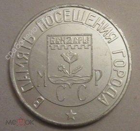 Настольная медаль вднх ссср купить советские открытки