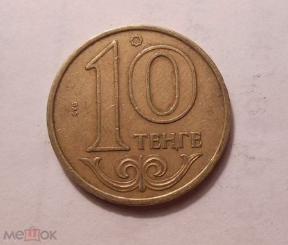 10 тенге 2006 1 копейка 1878 года стоимость