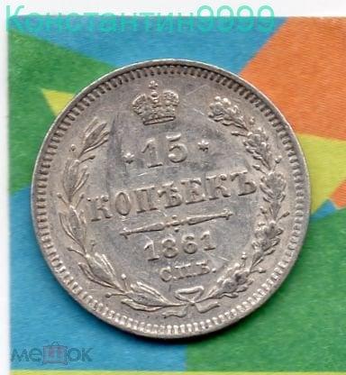 15 копеек 1861 СПБ  Штемпельная  Оригинал 100%
