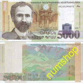Бона 5000 драм 2009 армения новые банкноты 200 и 2000