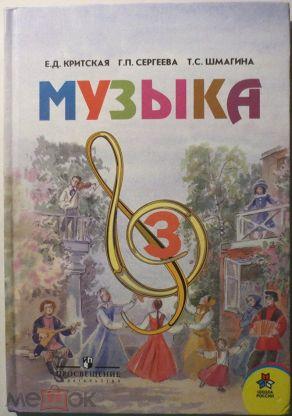 Музыка. 3 класс каталог издательства «просвещение».