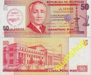 Филиппины 50 песо 1999г. /50 лет Центральному Банку/ №191 (без даты) UNC пресс