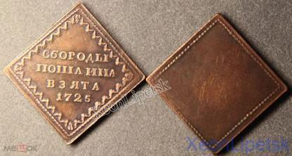 С бороды пошлина взята 1725 цена бумажные деньги ссср стоимость