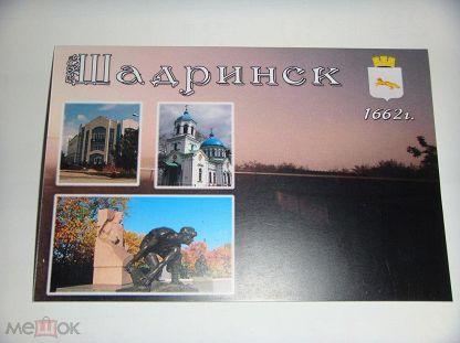 Курганская область открытка