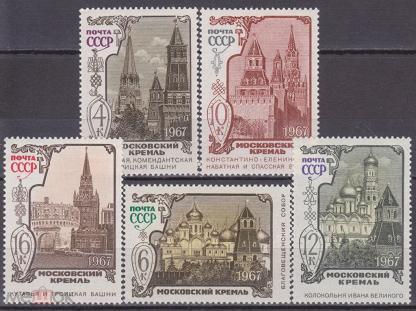 Марка московский кремль 1967 цена nokta rs купить