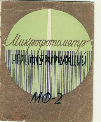 микрофотометр мф-2 инструкция - фото 7