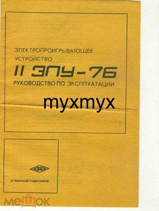 микрофотометр мф-2 инструкция - фото 11