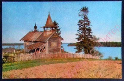 Открытка Деревня Заозерье. Часовня. 1971. (08755о)