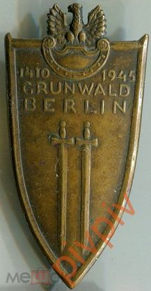 Грюнвальдский знак 10 копеек 1895