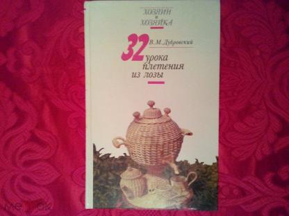 В.м.дубровский 32 урока плетения из лозы читать