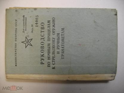 рта-7м техническое описание и инструкция по эксплуатации - фото 10