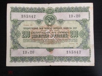 Облигация 200 рублей 1955 года.