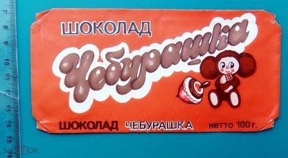 Картинки по запросу конфеты чебурашка