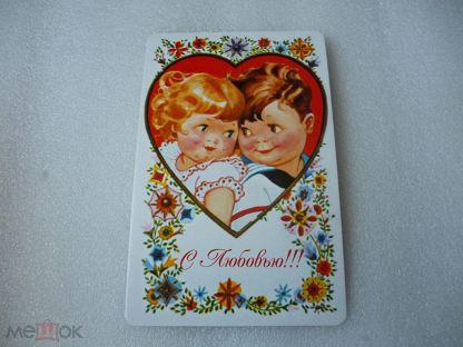 Днем, открытка с любовью даринчи