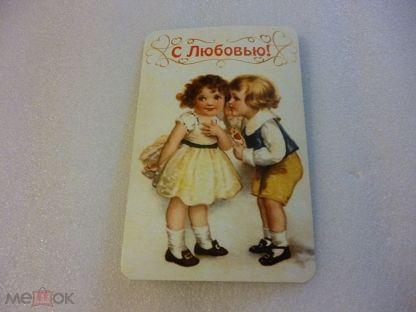 Как признаться, открытка с любовью даринчи