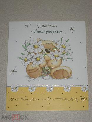 Открытки мишка ромашка, медведев спит днем