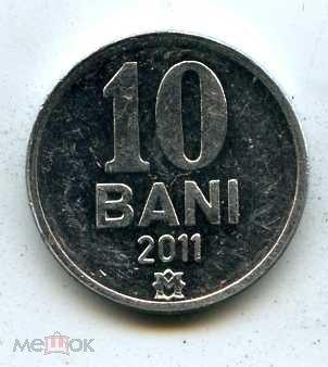 10 бани 2011, молдова цена монета 5 рублей 1901