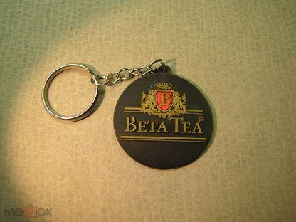Брелок чай Ахмад чай и Бэта чай