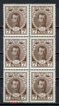 1913г 300 ЛЕТ ДОМА РОМАНОВЫХ 7коп ШЕСТИБЛОК **