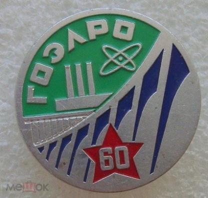 Значок гоэлро 60 лет каталог почтовых марок загорского часть 1
