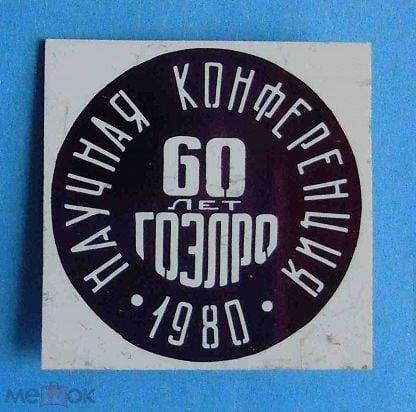 Значок гоэлро 60 лет куда можно продать монеты 10 рублей