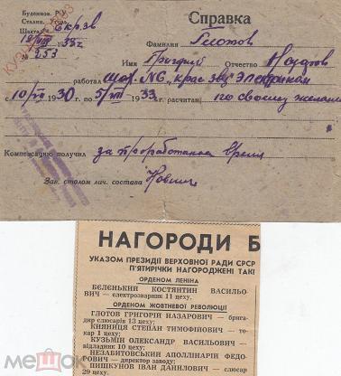 Поиск лотов похожих на Киев Университет Диплом Нотариус  ПЕЧАТЬ НОТАРИУС КИЕВ 1933 НАГРАДА