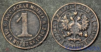 Одна копейка 1916 монети царської росії ціна в гривнях