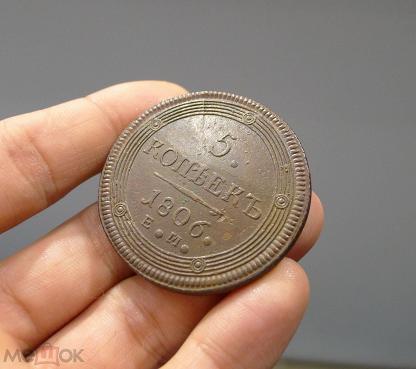5 копеек 1806 ЕМ - кольцевые 5 копеек Александра 1