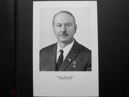 Секретарь член цк кпсс борис николаевич пономарёв