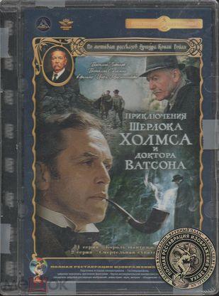 Шерлок Холмс и доктор Ватсон Коллекция 6 DVD Ориг, первый тираж КП. Крупный план Стекло  Запечатан.