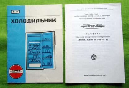 Холодильник Зил Инструкция По Эксплуатации - фото 4