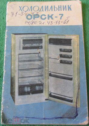 холодильник юрюзань 210 инструкция - фото 9