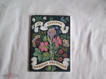 Набор открыток растения переселенцы 1988, дню