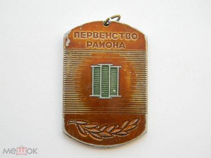Вдфсо профсоюзов медаль за выполнение интернационального долга