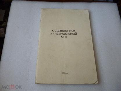 с1-72 инструкция по эксплуатации - фото 9