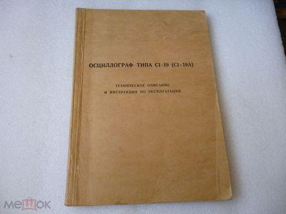 с1-72 инструкция по эксплуатации - фото 8