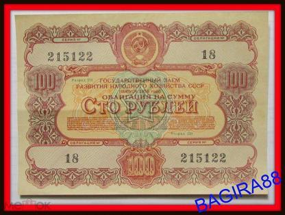 Облигация 10 рублей 1956 года цена царские платиновые монеты