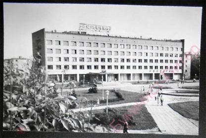 Новомосковск открытка