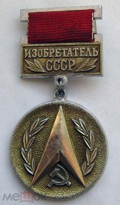 Медаль изобретатель ссср цена водка советская цена