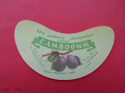 Советские лимонады. Кое-что из наименее распространенного.